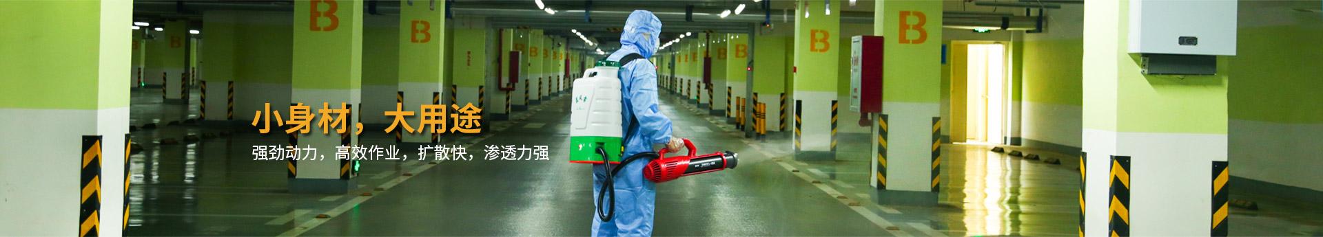 田帮手电动超低量喷雾器,小身材,大用途