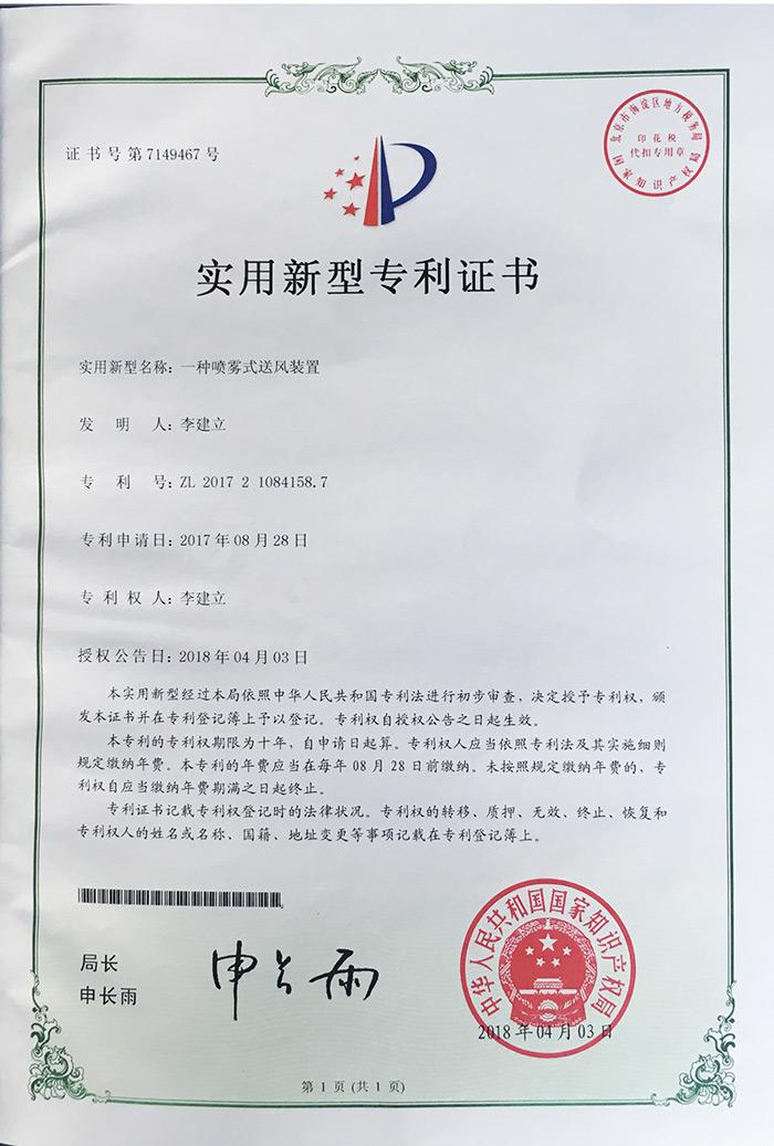 一种喷雾式送风装置专利证书
