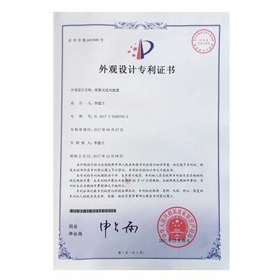喷雾式送风装置专利证书