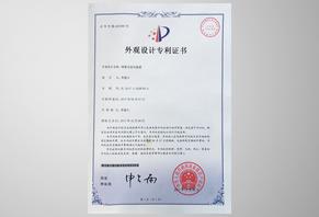 田帮手喷雾式送风装置专利证书