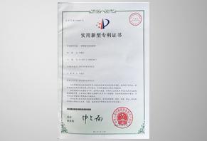 田帮手一种喷雾式送风装置专利证书