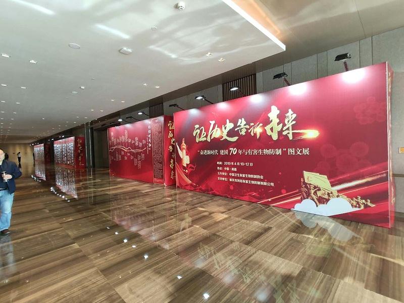 中国卫生有害生物防制大会